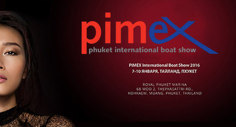 Pimex International Boat Show